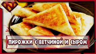 Пирожки из лаваша с ветчиной и сыром Рецепт приготовления Neeqeetos