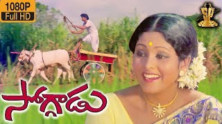 Soggadu Telugu Movie Scene Full HD | Telugu HD Videos | Sobhan Babu,Jayasudha | Suresh Productions