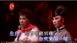 尹光 / 曾慧 - 風流天子 (尹光唱盡經典粵曲演唱會) thumbnail