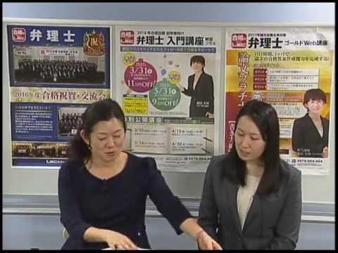 弁理士解答速報2017