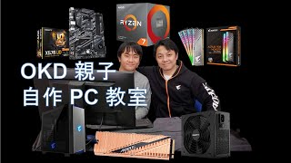 AORUS TV W45『OKD 親子で自作パソコン教室』