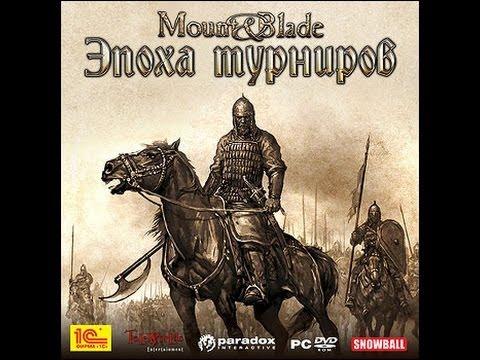 Mount & Blade  Эпоха турниров #1 (первые задания и разбойники)