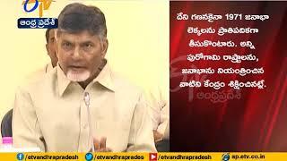 Finance ministers Meet at Vijayawada | CM Chandrababu attend