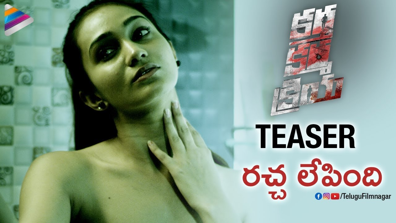 Download Kartha Karma Kriya Teaser | Vasant Sameer | Saher Afsha | Ravi Varma | 2018 Telugu Movie Trailers