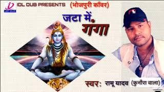 रामू यादव कुनौरा वाला का सुपरहिट काँवर JATA MEIN GANGA