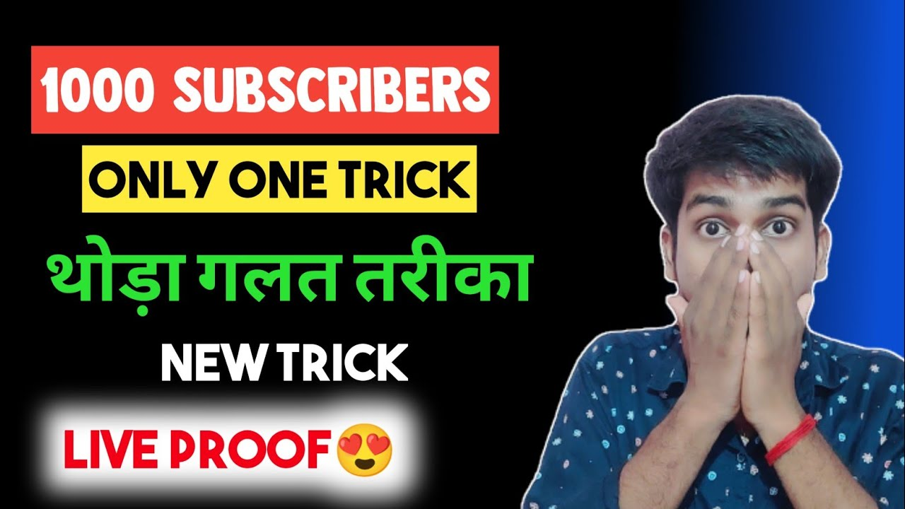 How To Increase Subscribers On YouTube Channel | Youtube Subscriber Kaise Badhaye 2022