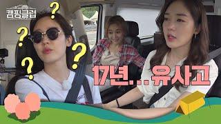 17년 유사고 [왕초보] 유리(Sung Yu ri)의 운전에 불안한 언니들 (ㄷㄷ;;)  캠핑클럽(Camping club) 2회