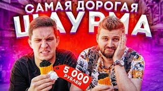 Шаурма для богатых за 5000 рублей / Масленников первый раз ест черную икру