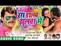 Khesari Lal Holi Songs 2018 - रंग डालब झुलवा में - Rang Dalab Jhulawa Me - Bhojpuri Holi Songs