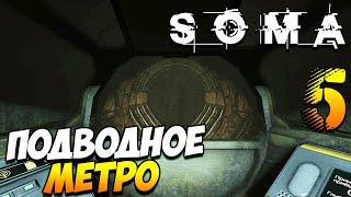 SOMA Прохождение. Часть 5 | Подводное метро