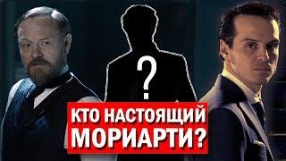Настоящий Профессор Мориарти. Кто он? | Шерлок Холмс