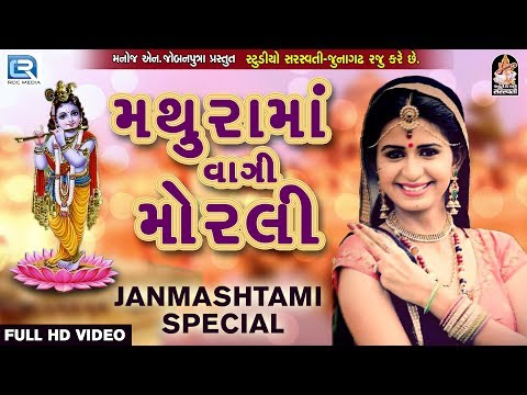 Kinjal Dave - Mathura Ma Vagi Morli | Janmashtami 2017 Song | Latest Gujarati DJ Song 2017