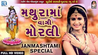 kinjal dave mathura ma vagi morli janmashtami 2017 song latest gujarati dj song 2017