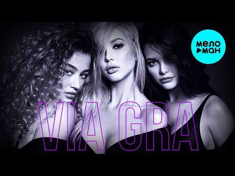 ВиаГра - 1+1 (Single 2019)