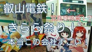 叡山電鉄が2019年9月21日に開催された叡山電鉄×まんがタイムきらら展コラボイベントの内容をまとめたものです。 またそのとき開催中だったまち...