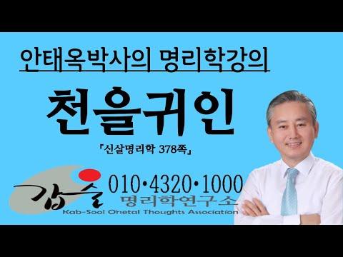 천을천주(天乙天廚)귀인-(신살명리학378쪽)-갑