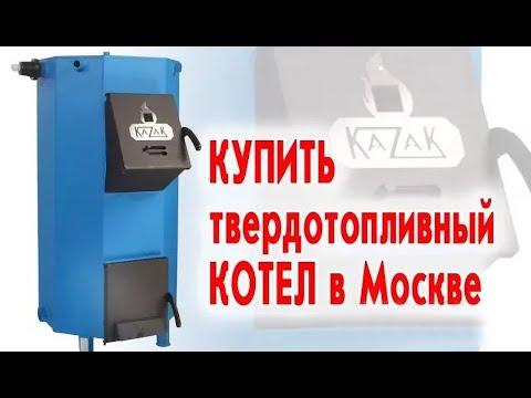 Котлы широкий ассортимент, низкие цены, гарантия от производителя. Покупайте котел с доставкой по москве в компании русклимат.