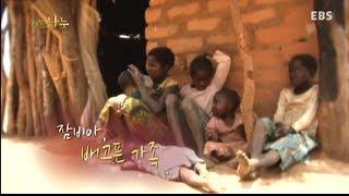 글로벌 프로젝트 나눔 - Global Sharing Project_잠비아, 배고픈 가족_#001