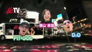 映画「HO~欲望の爪痕〜」のDVD発売記念番組「HOTV」 映画のメイキング映...