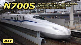 次世代新幹線 N700S J0編成 試運転 京都駅 2020.1.26【4K】