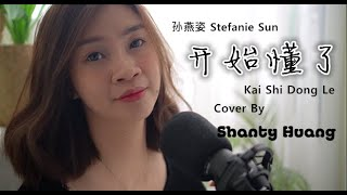 开始懂了-孙燕姿 Kai Shi Dong Le / Cover By Shanty Huang