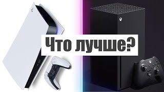 PlayStation 5 или Xbox Series X