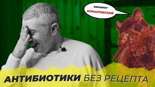 Антибиотики без рецепта Комаровский снова во всем виноват