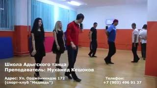Нальчик. Школа Адыгского танца