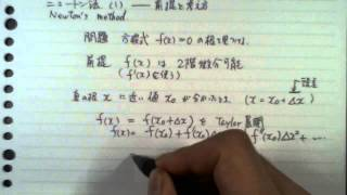 非線型方程式の解法―ニュートン法の前提と考え方