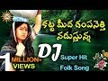katta Meeda Gampa Netti Nadusthunna Dj Super Hit Folk Song | Disco Recording Company