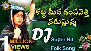 Video katta Meeda Gampa Netti Nadusthunna Dj Super Hit Folk Song | Disco Recording Company download MP3, 3GP, MP4, WEBM, AVI, FLV Juli 2018