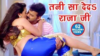 तनी सा देदS माज़ा जी - Pawan Singh - Akshara - Lalaiya Chusa Raja Ji - Bhojpuri Songs 2017