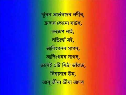 Bimurto mur Nixati jen...(বিমূৰ্ত মোৰ নিশাটি যেন., song of Dr. Bhupen Hazarika) by Rupam Mahanta