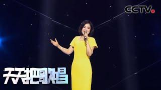 《天天把歌唱》 白雪一曲《朋友像杯酒》 醉人歌声中演绎美好友情 20200521 | CCTV综艺