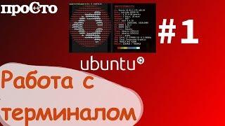 Linux основы. Терминал в Ubuntu. Команда ls.
