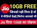 Jio 10GB FREE Data Voucher | How to Get Jio 10GB Free Data Voucher | जियो न्यू ऑफर