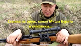 ВПО-208 или Гладкоствольный СКС!!)) Обзор, отстрел на 150 м