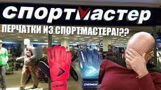 Обзор || Вратарские перчатки Demix - Видео от Кипер Шоп