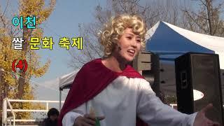 이천쌀문화축제 (4)    2012 10 28