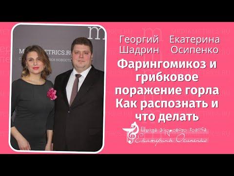 Грибковые поражения горла в программе Оториноларингология с доктором Осипенко