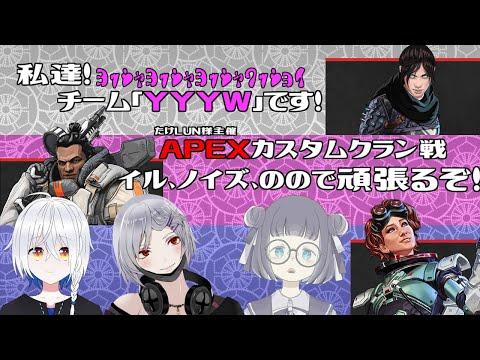 【コラボ】カスタムクラン戦がんばる配信#2【Apex Legends】
