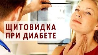 Заболевания щитовидной железы и сахарный диабет