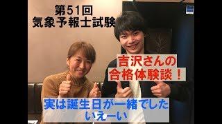 第51回気象予報士試験合格体験談その5<吉沢さん>(ラジオっぽいTV!2035)