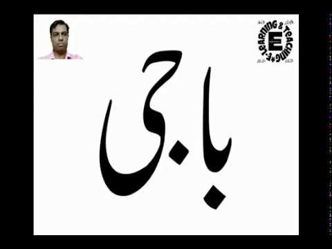 Urdu Words for Std 1st, as per Maharashtra Syllabus Text Book  2016