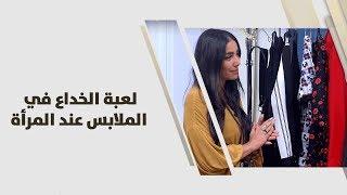 سارة أسعد - لعبة الخداع في الملابس عند المرأة