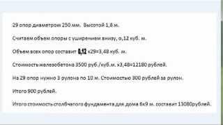 Расчет стоимости фундамента(, 2013-03-10T11:45:27.000Z)