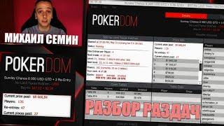 Как Михаил Семин выиграл Sunday Chance на PokerDom