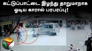 CCTV Footage- Car runs out of control in Gujarat | #Car #Gujarat