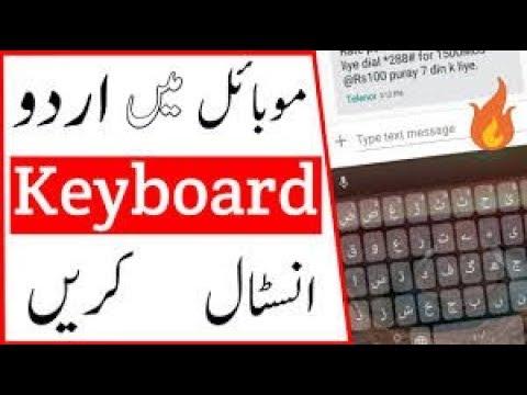 How To Add Urdu Keyboard In Android -   Urdu Keyboard For Mobile