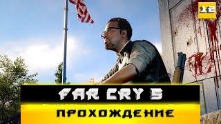 Far Cry 5🔴 фар край 5 ✓ прохождение #12